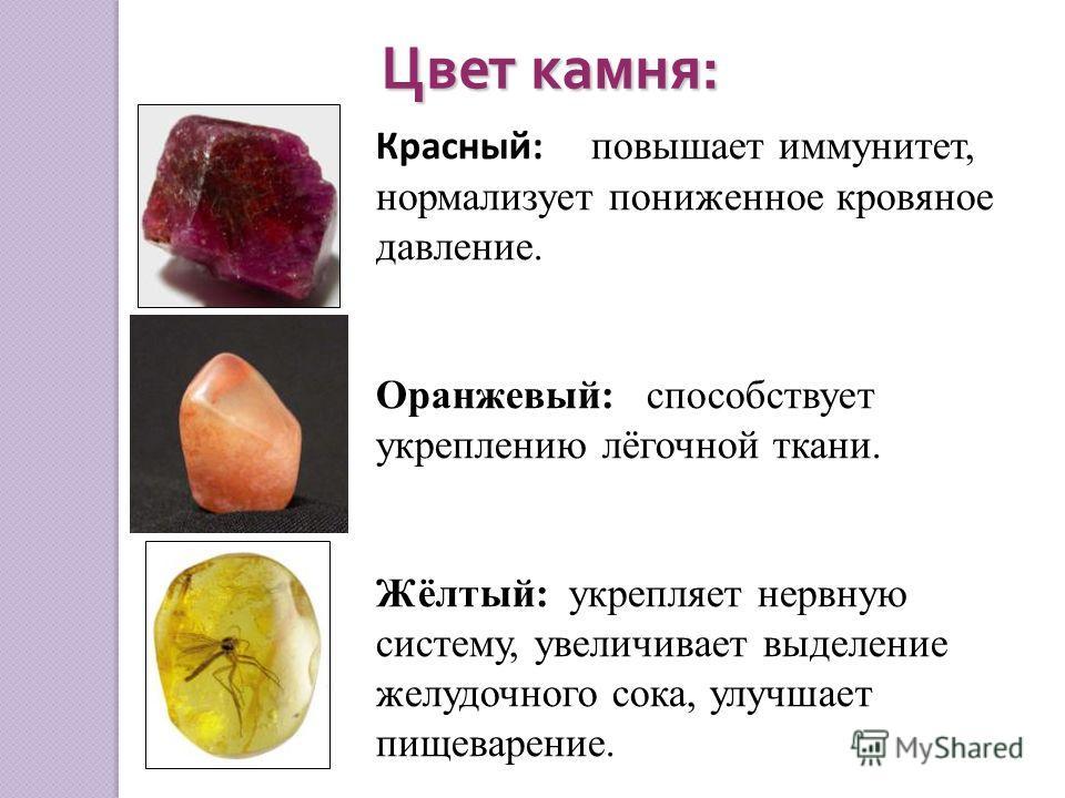 Цвет камня: Красный: повышает иммунитет, нормализует пониженное кровяное давление. Оранжевый: способствует укреплению лёгочной ткани. Жёлтый: укрепляет нервную систему, увеличивает выделение желудочного сока, улучшает пищеварение.