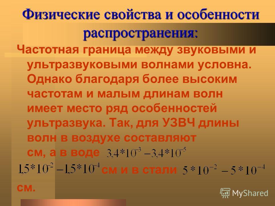 Область частот ультразвука можно подразделить на три области: Низких частот ( Гц) – УНЧ. Средних частот ( Гц) – УСЧ. Высоких частот ( Гц) – УЗВЧ. Каждая из этих подобластей характеризуется своими особенностями, временем, расстоянием распространения и