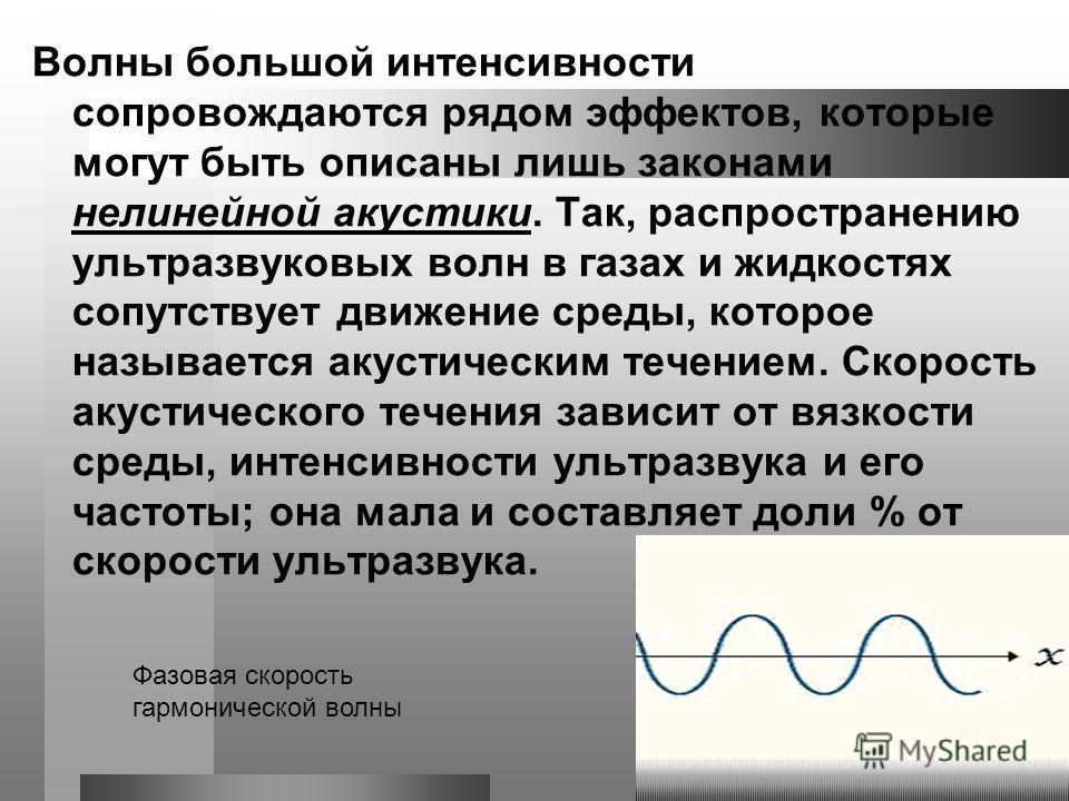 Следующая важная особенность – возможность получения большой интенсивности света даже при сравнительно небольших амплитудах колебаний, т. к. при данной амплитуде плотность потока энергии пропорциональна квадрату частоты. Компьютерный томограф