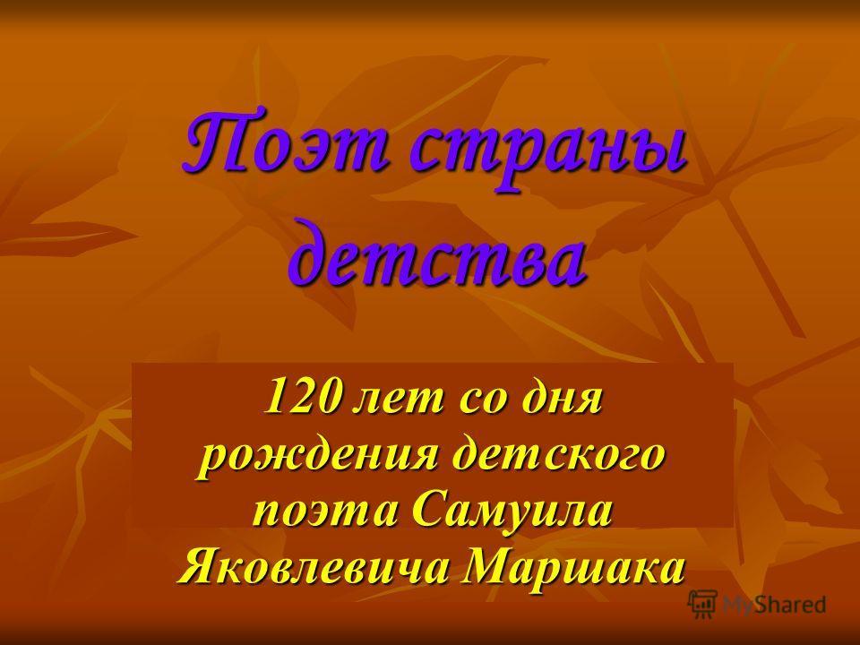 Поэт страны детства 120 лет со дня рождения детского поэта Самуила Яковлевича Маршака