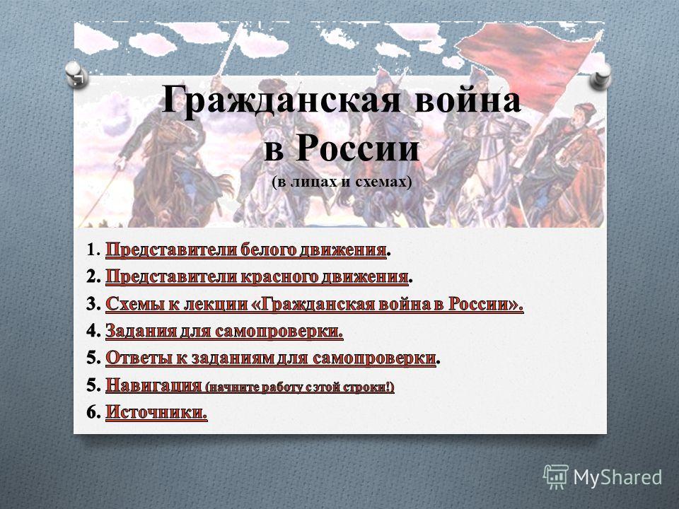 Гражданская война в России (в лицах и схемах)