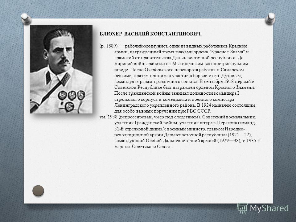 БЛЮХЕР ВАСИЛИЙ КОНСТАНТИНОВИЧ (р. 1889) рабочий-коммунист, один из видных работников Красной армии, награжденный тремя знаками ордена