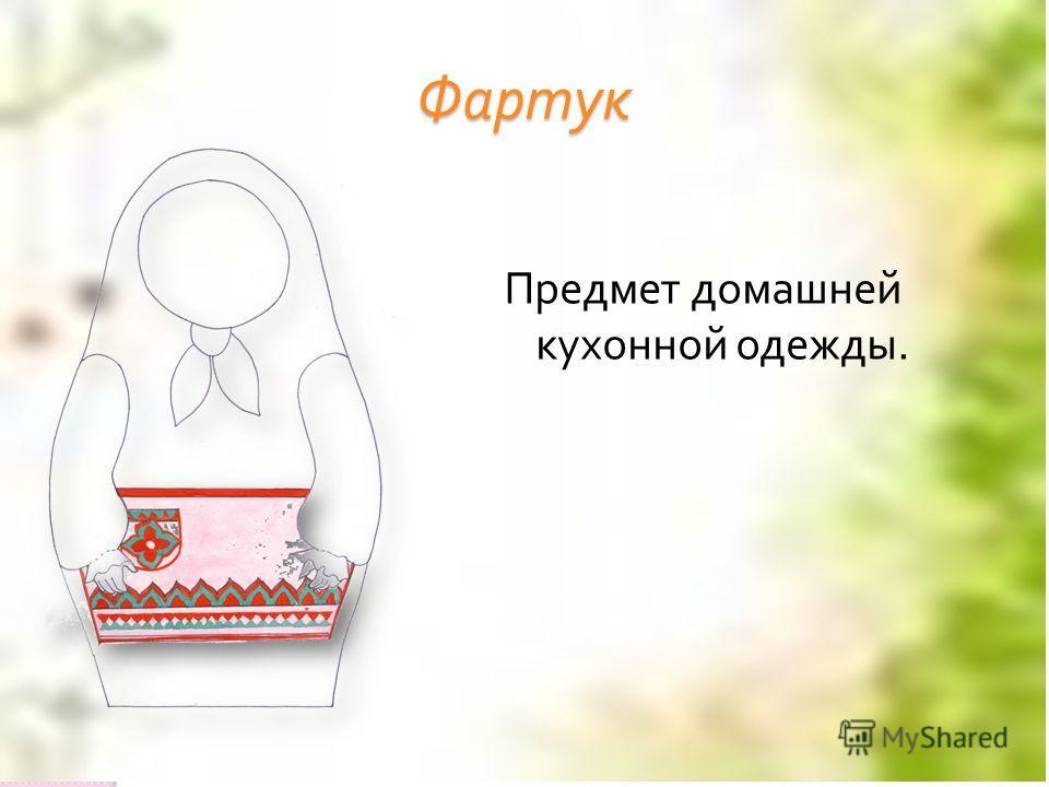 Фартук Предмет домашней кухонной одежды.