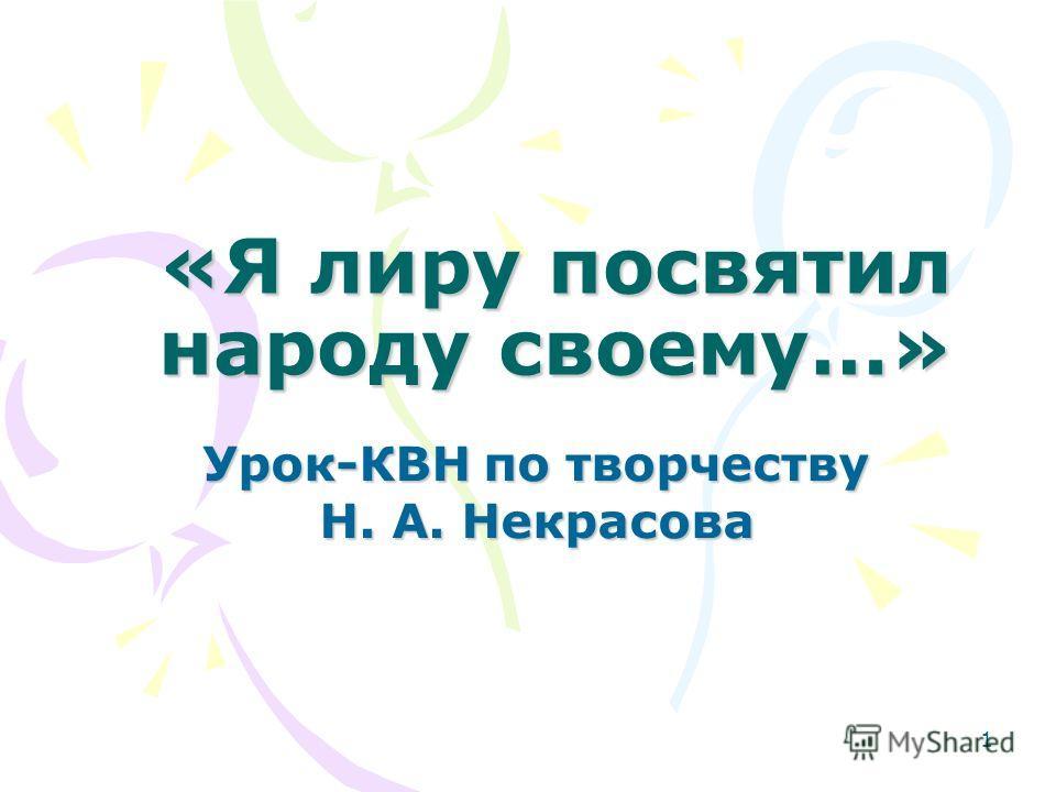 1 «Я лиру посвятил народу своему…» Урок-КВН по творчеству Н. А. Некрасова
