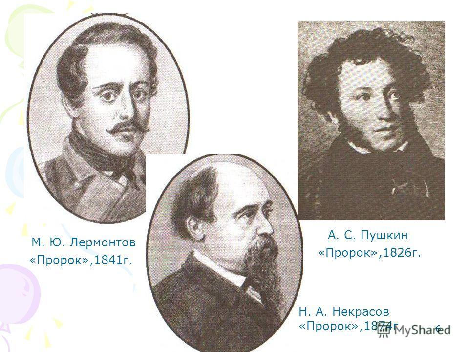 6 М. Ю. Лермонтов А. С. Пушкин Н. А. Некрасов «Пророк»,1874г. «Пророк»,1841г. «Пророк»,1826г.