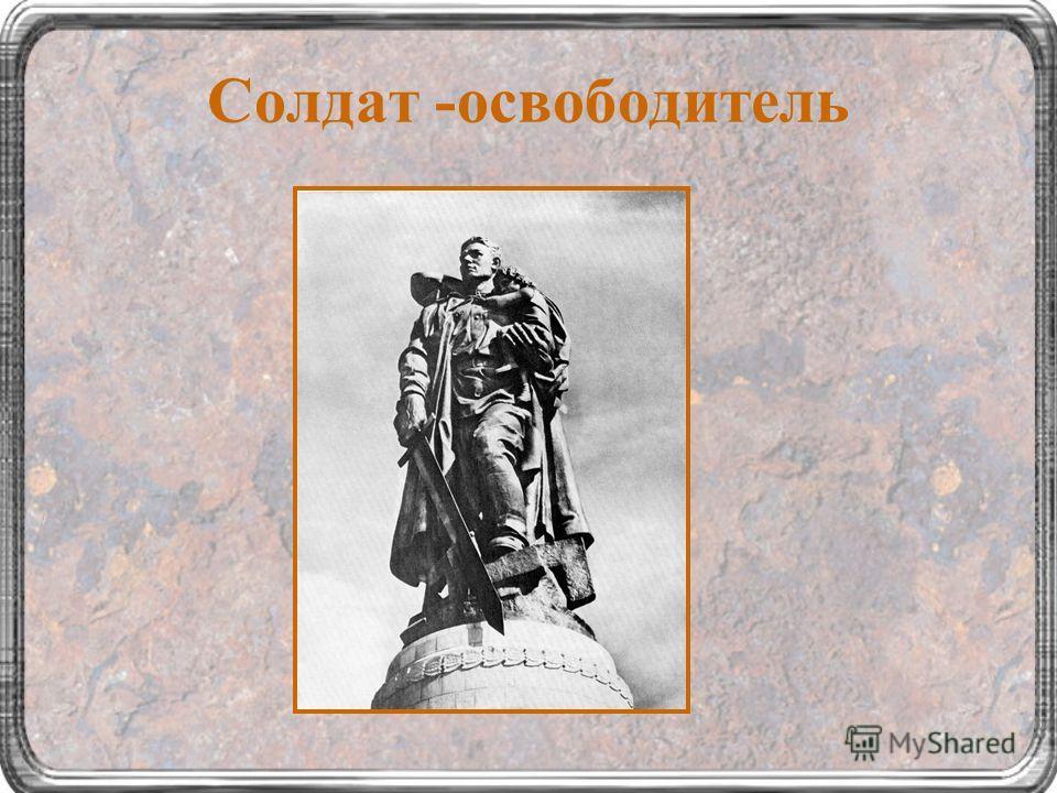 Солдат -освободитель