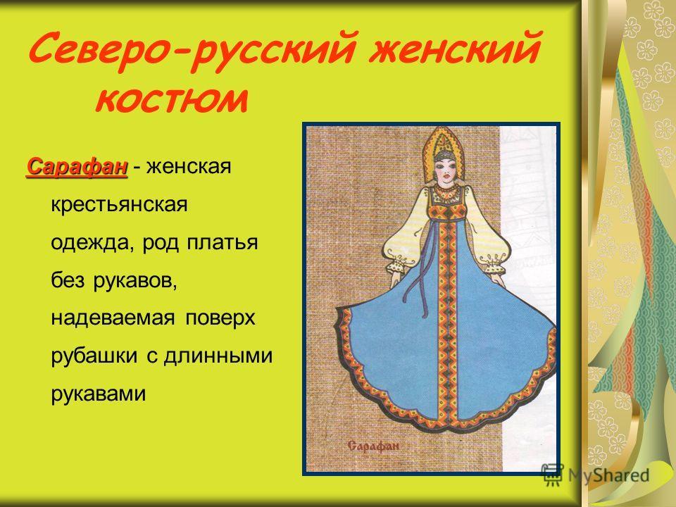 Сшить русско-народного сарафана для девочки 530