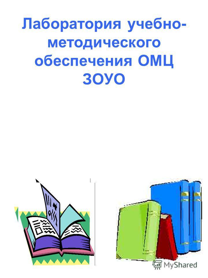 Лаборатория учебно- методического обеспечения ОМЦ ЗОУО