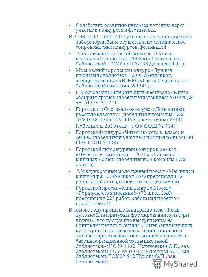 -Содействие развитию интереса к чтению через участие в конкурсах и фестивалях. В 2008-2009, 2009-2010 учебных годах методистами лаборатории было осуществлено методическое сопровождение конкурсов, фестивалей: - Московский городской конкурс «Лучшая шко