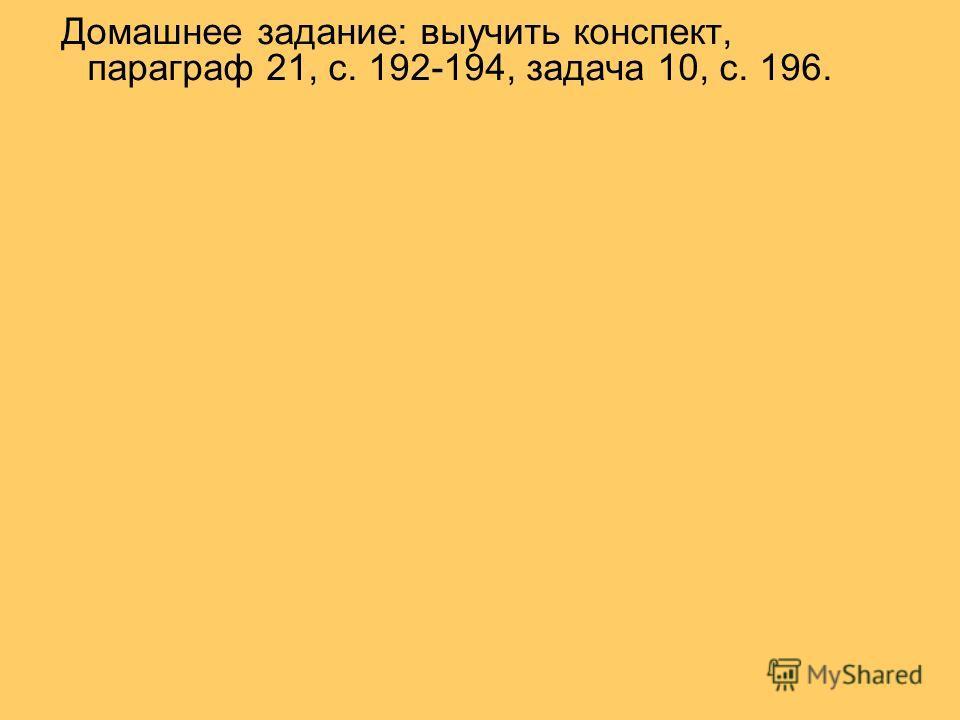 Домашнее задание: выучить конспект, параграф 21, с. 192-194, задача 10, с. 196. Ответы: Вариант 1: 1)б; 2)б; 3)б, д, е; 4)в; 5)б. Вариант 2: 1)б; 2)а; 3)а, б, д; 4)в; 5)а. Ответы: Вариант 1: 1)б; 2)б; 3)б,д,е; 4)в; 5)б. Вариант 2: 1)б; 2)а; 3)а,б,д;