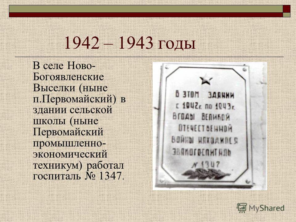 1942 – 1943 годы В селе Ново- Богоявленские Выселки (ныне п.Первомайский) в здании сельской школы (ныне Первомайский промышленно- экономический техникум) работал госпиталь 1347.