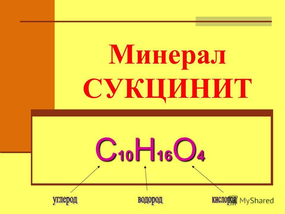 Минерал СУКЦИНИТ С 10 Н 16 О 4