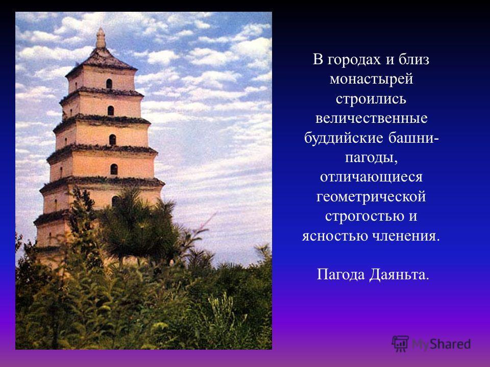 В городах и близ монастырей строились величественные буддийские башни- пагоды, отличающиеся геометрической строгостью и ясностью членения. Пагода Даяньта.