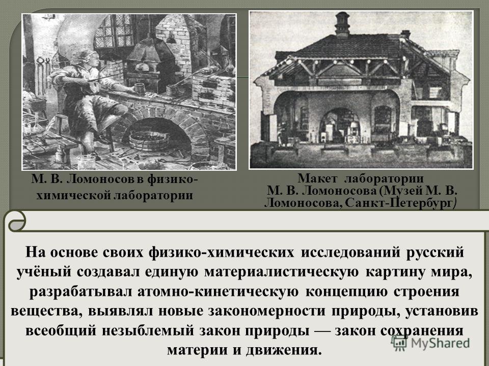 На основе своих физико-химических исследований русский учёный создавал единую материалистическую картину мира, разрабатывал атомно-кинетическую концепцию строения вещества, выявлял новые закономерности природы, установив всеобщий незыблемый закон при