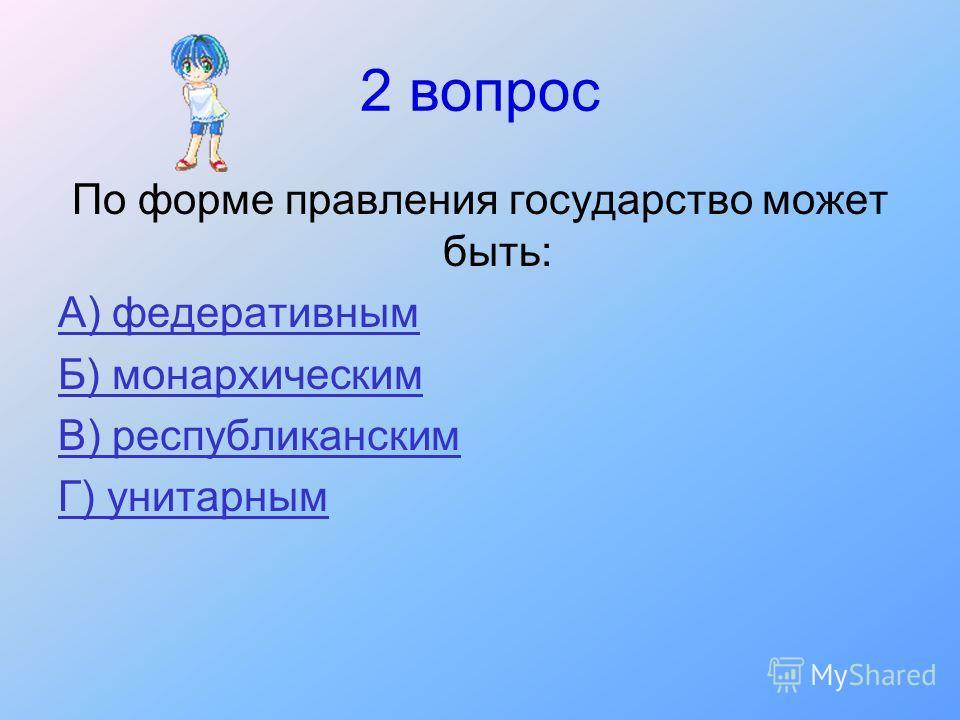 1 вопрос В каком году была принята Конституция РФ ? А) 1993 Б) 1995 В) 1991 Г) 1994
