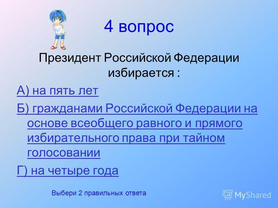 3 вопрос Государство, в котором административные территории обладают значительной самостоятельностью: А) федерация Б) монархия В) унитарное государство Г) республика