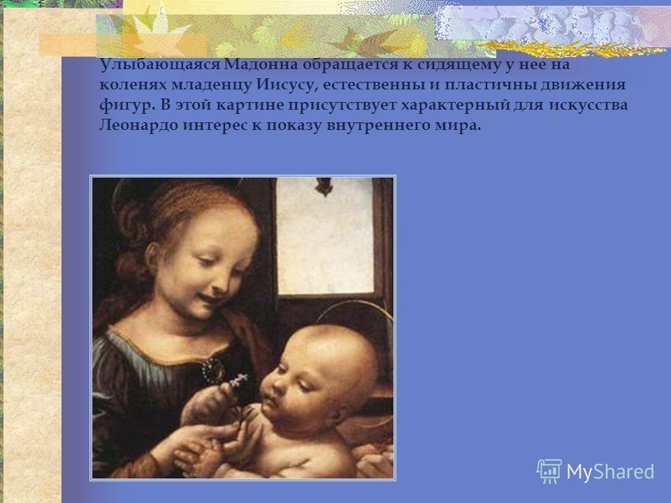 Улыбающаяся Мадонна обращается к сидящему у нее на коленях младенцу Иисусу, естественны и пластичны движения фигур. В этой картине присутствует характерный для искусства Леонардо интерес к показу внутреннего мира.