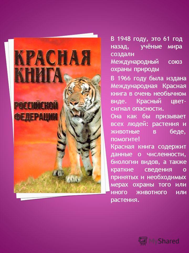 Для реализации цели были поставлены следующие задачи: выяснить основания и дату занесения амурского тигра в « Красную книгу»; изучить особенности биологического вида «Амурский тигр»; выявить ареал обитания амурского тигра; познакомиться с изменением