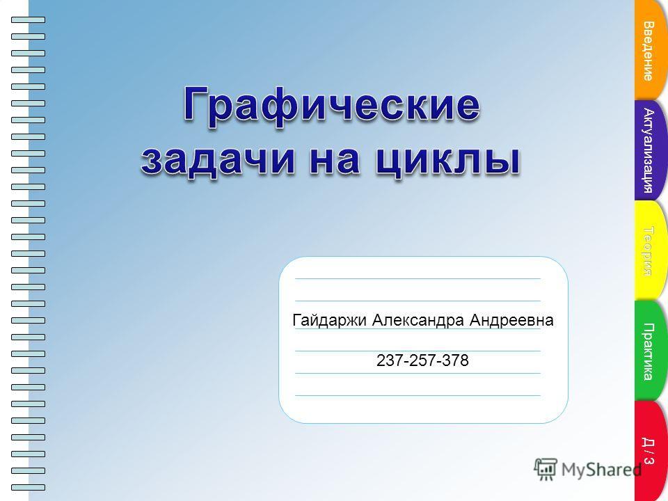 Пункт плана Введение Актуализация Практика Д / З Гайдаржи Александра Андреевна 237-257-378