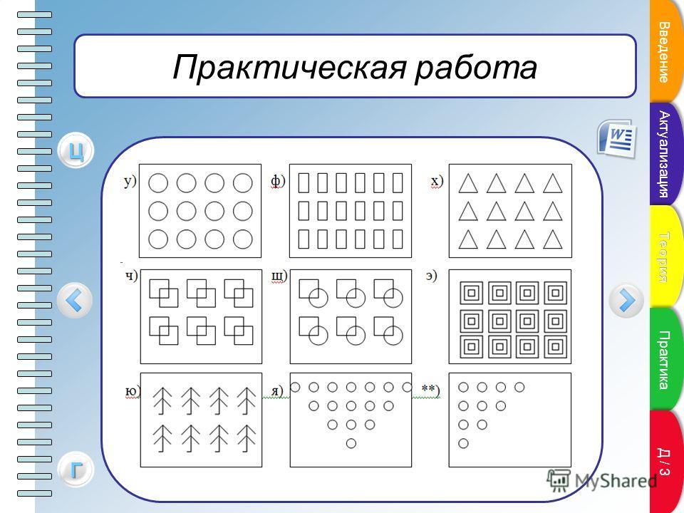 Практическая работа ЦЦЦЦ ГГГГ Пункт плана Введение Актуализация Практика Д / З