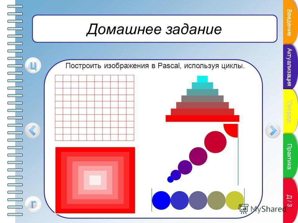 Домашнее задание ЦЦЦЦ ГГГГ Построить изображения в Pascal, используя циклы. Пункт плана Введение Актуализация Практика Д / З