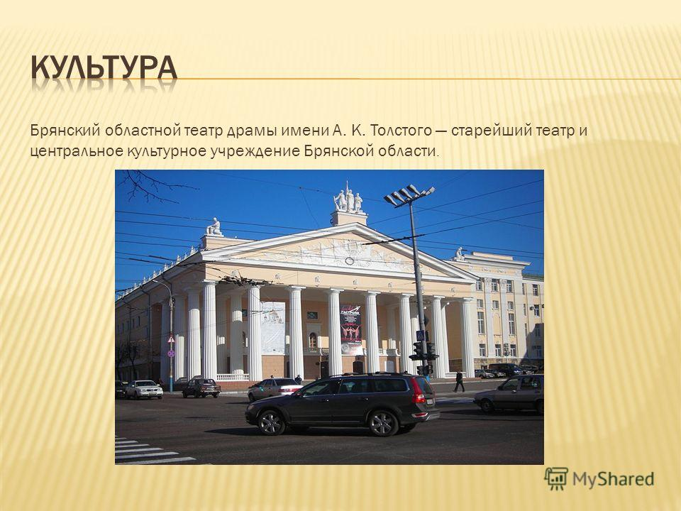 Брянский областной театр драмы имени А. К. Толстого старейший театр и центральное культурное учреждение Брянской области.