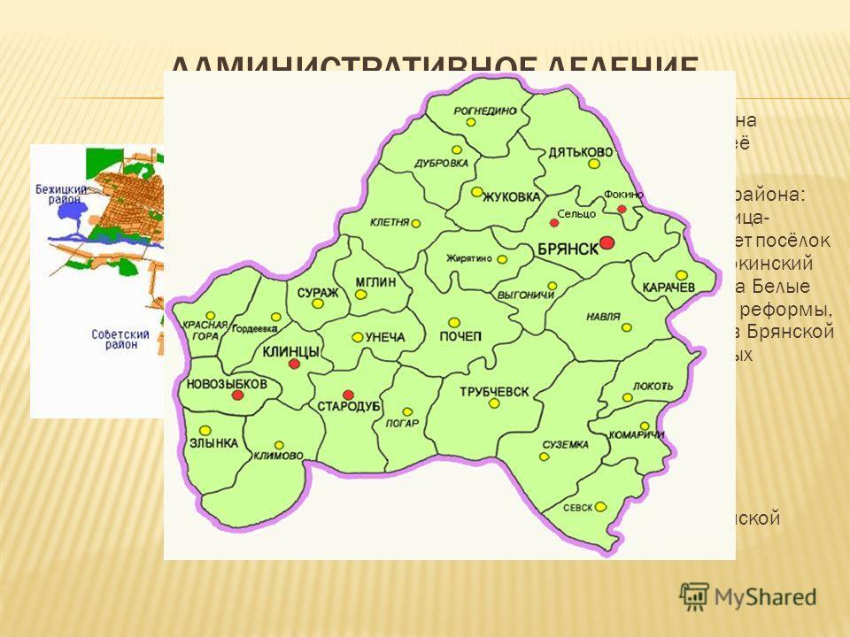 АДМИНИСТРАТИВНОЕ ДЕЛЕНИЕ 5 июля 1944 года была образована Брянская область, и Брянск стал её административным центром. Брянск разделён на 4 городских района: Бежицкий (включает посёлок Радица- Крыловка), Володарский (включает посёлок Большое Полпино)