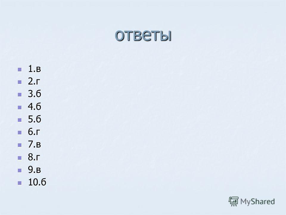 ответы 1.в 1.в 2.г 2.г 3.б 3.б 4.б 4.б 5.б 5.б 6.г 6.г 7.в 7.в 8.г 8.г 9.в 9.в 10.б 10.б