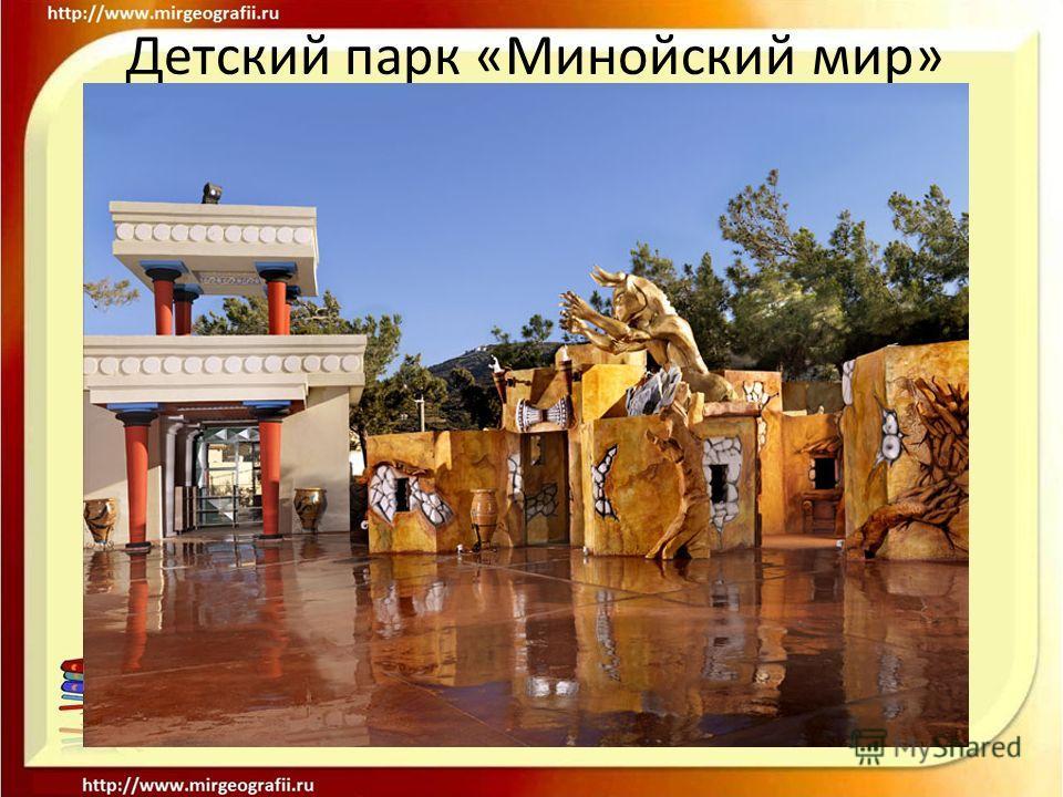 Детский парк «Минойский мир»
