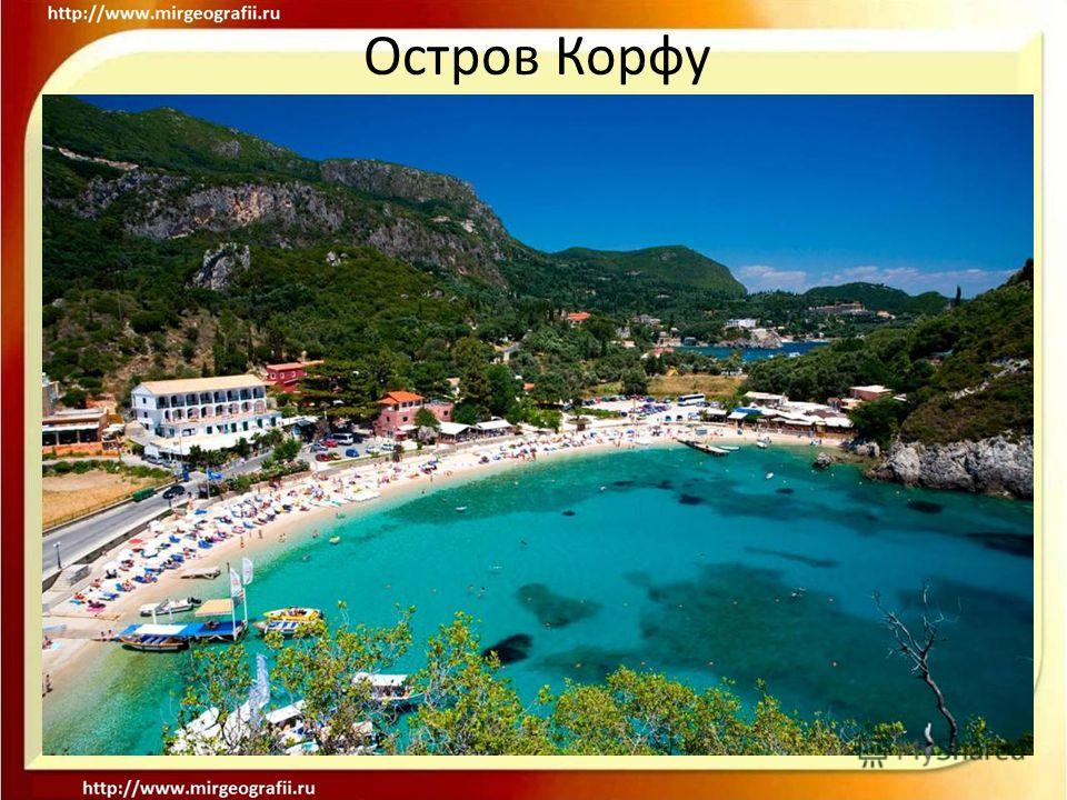 Остров Корфу