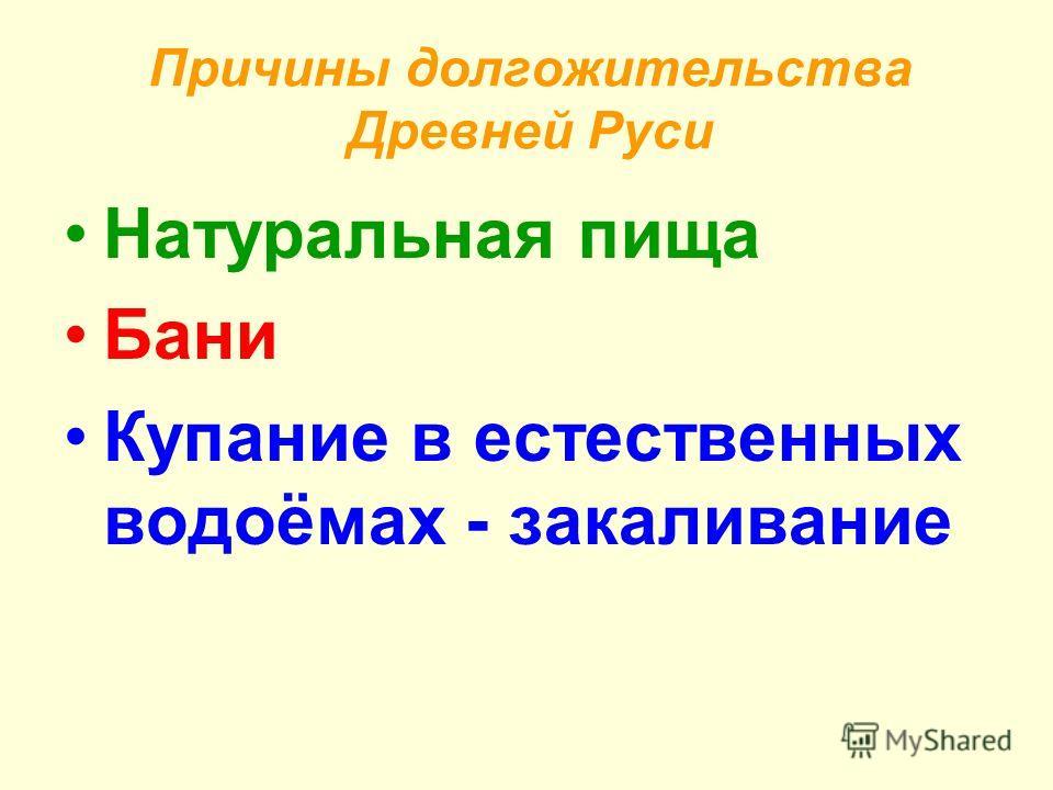 Причины долгожительства Древней Руси Натуральная пища Бани Купание в естественных водоёмах - закаливание