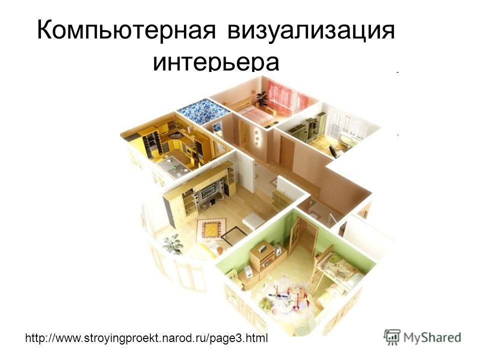 Компьютерная визуализация интерьера http://www.stroyingproekt.narod.ru/page3.html