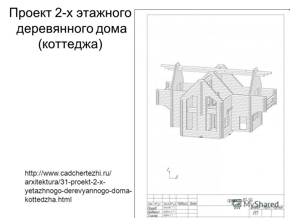 Проект 2-х этажного деревянного дома (коттеджа) http://www.cadchertezhi.ru/ arxitektura/31-proekt-2-x- yetazhnogo-derevyannogo-doma- kottedzha.html
