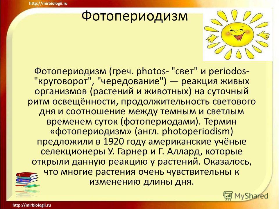 Фотопериодизм Фотопериодизм (греч. photos-