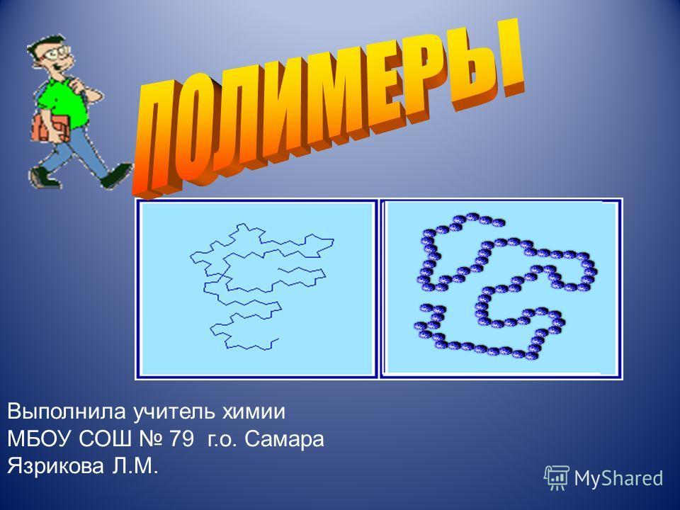 Выполнила учитель химии МБОУ СОШ 79 г.о. Самара Язрикова Л.М.