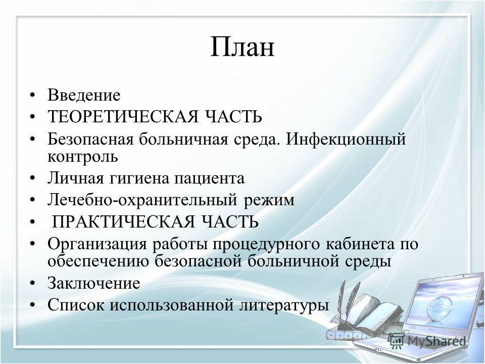 Презентация На Тему Лечебно Охранительный Режим