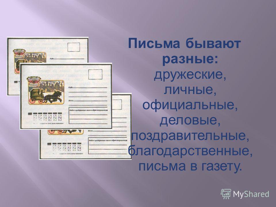 Письма бывают разные: дружеские, личные, официальные, деловые, поздравительные, благодарственные, письма в газету.