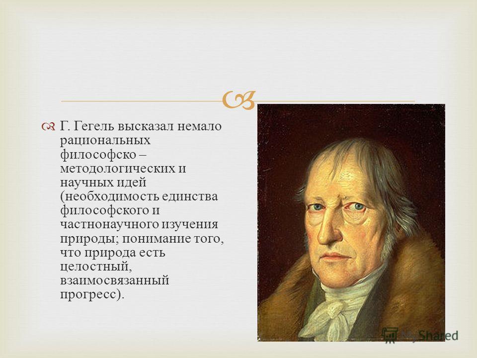 Философия религии гегеля павел воронцов pvorontsov