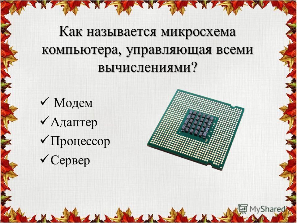 Как называется микросхема компьютера, управляющая всеми вычислениями? Модем Адаптер Процессор Сервер