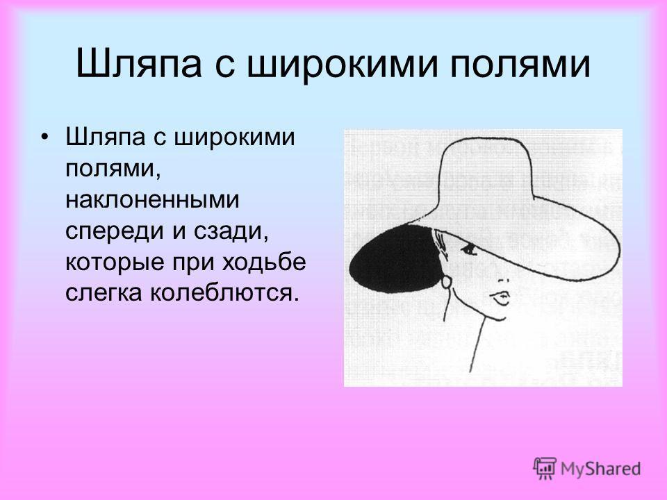 Шляпа с широкими полями Шляпа с широкими полями, наклоненными спереди и сзади, которые при ходьбе слегка колеблются.