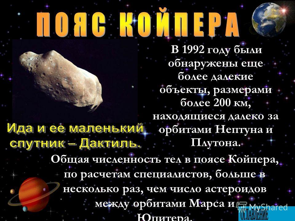 - 1221 Амур; орбита в перигелии почти касается Земли; - 1862 Аполлон; орбита в перигелии заходит за орбиту Земли; - 2962 Атон; семейство пересекают земную орбиту. Перигелий астероида Торо находится между орбитами Венеры и Земли. Другой астероид, Амур