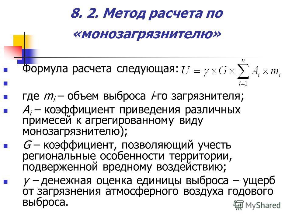 Формула расчета следующая: где m i – объем выброса i-го загрязнителя; А i – коэффициент приведения различных примесей к агрегированному виду монозагрязнителю); G – коэффициент, позволяющий учесть региональные особенности территории, подверженной вред