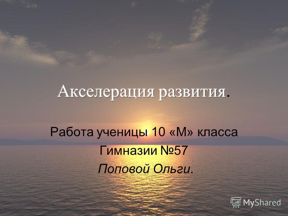 Работа ученицы 10 «М» класса Гимназии 57 Поповой Ольги.
