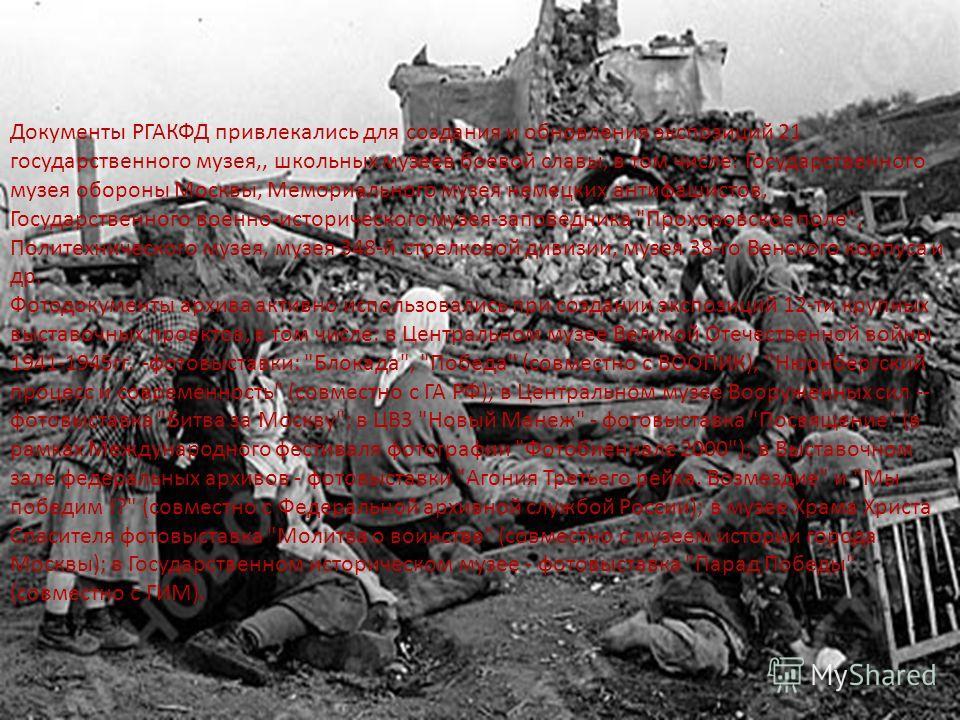 Российский государственный архив кинофотодокументов, как и в прежние годы, уделяет большое внимание собиранию документов периода Великой Отечественной войны. Так, за последние пять лет (1996-2001гг.) на государственное хранение поступило более 2000 е