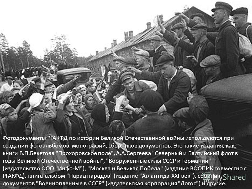 Документы РГАКФД привлекались для создания и обновления экспозиций 21 государственного музея,, школьных музеев боевой славы, в том числе: Государственного музея обороны Москвы, Мемориального музея немецких антифашистов, Государственного военно-истори