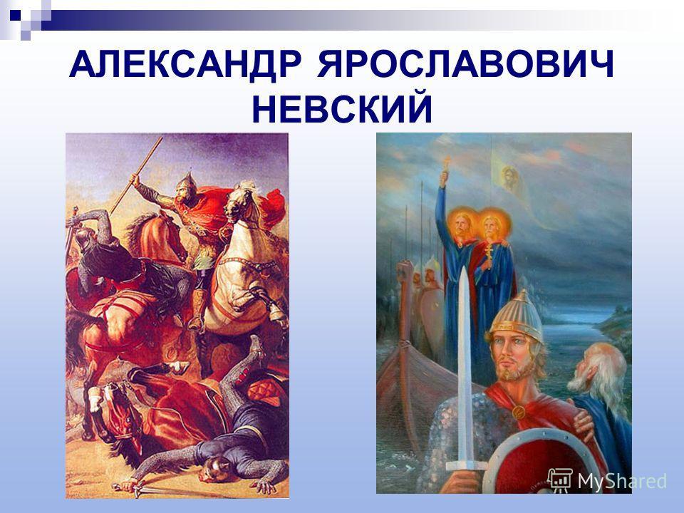 АЛЕКСАНДР ЯРОСЛАВОВИЧ НЕВСКИЙ