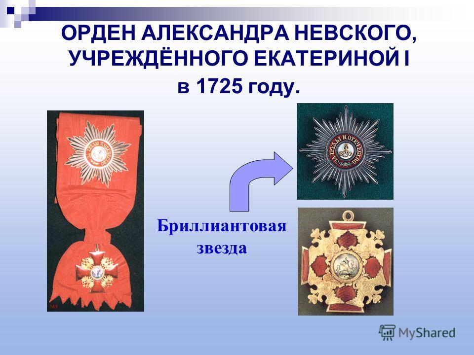 ОРДЕН АЛЕКСАНДРА НЕВСКОГО, УЧРЕЖДЁННОГО ЕКАТЕРИНОЙ I в 1725 году. Бриллиантовая звезда