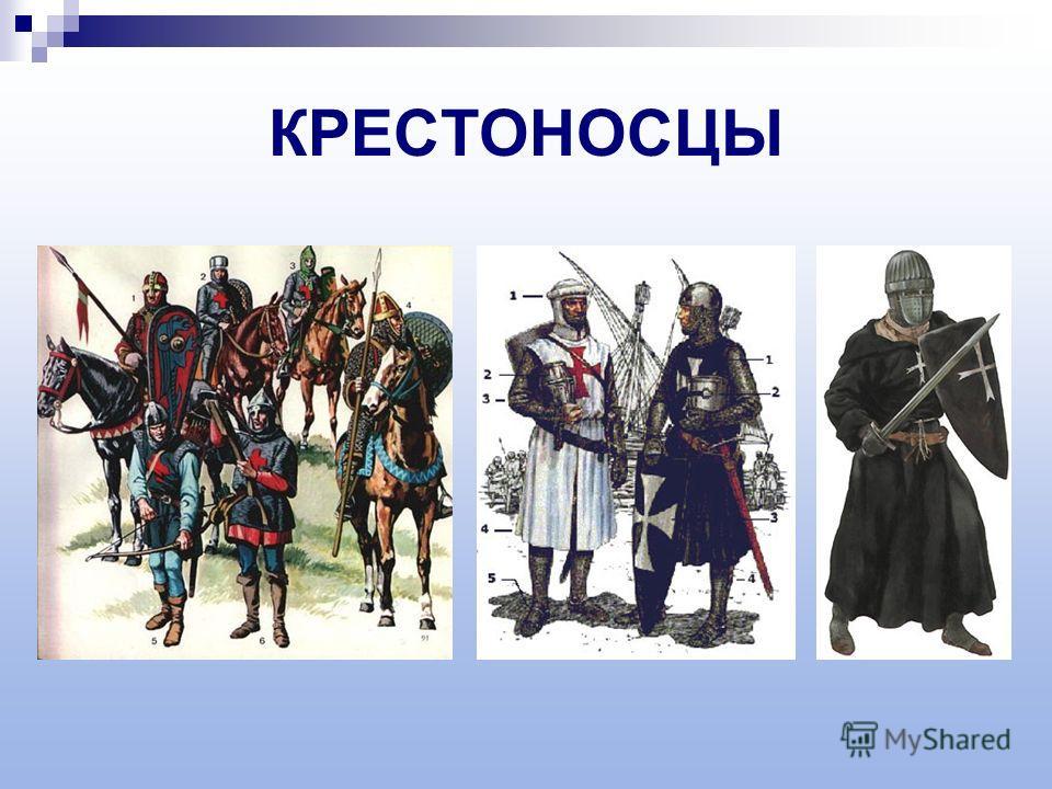 КРЕСТОНОСЦЫ