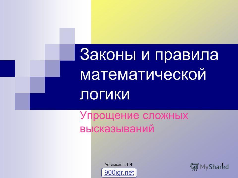 Устимкина Л.И. 1 Законы и правила математической логики Упрощение сложных высказываний 900igr.net