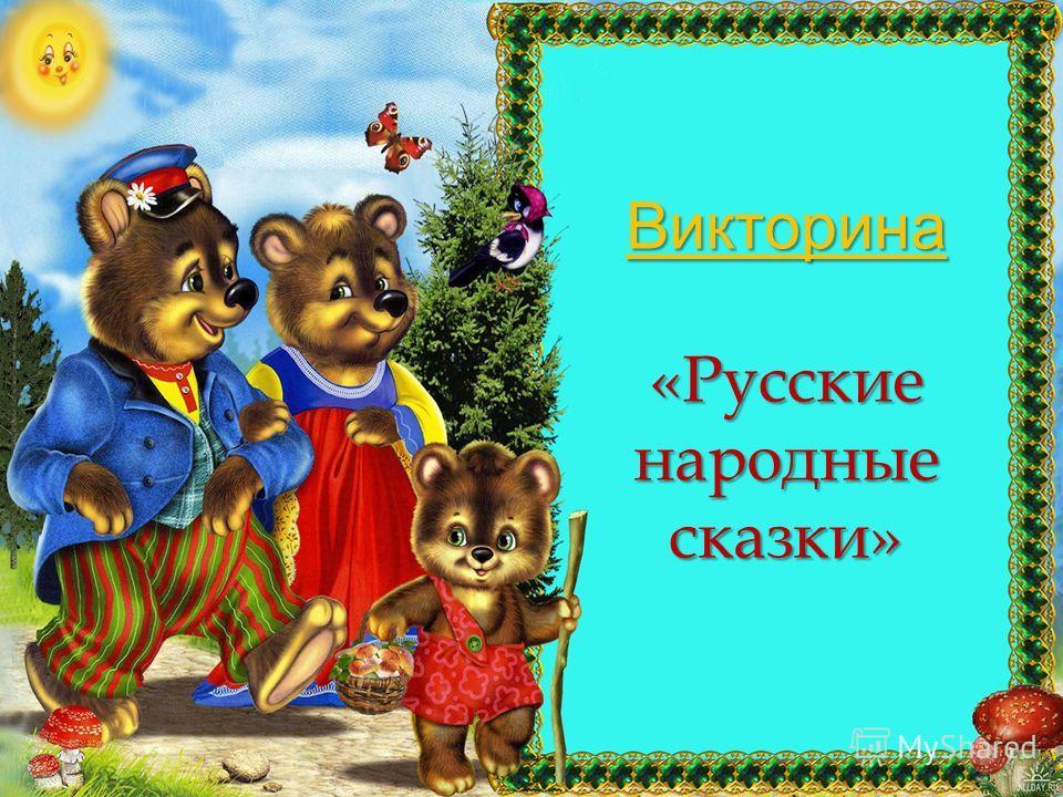 Викторина «Русские народные сказки»